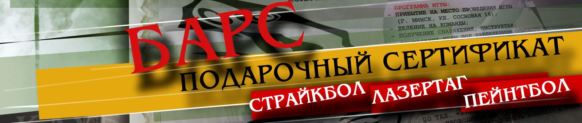 clubbars.by подарочный сертификат