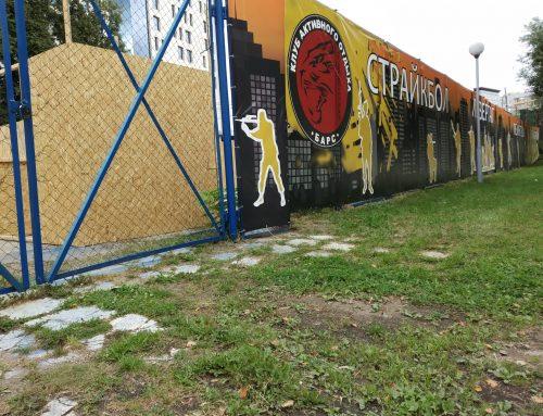 Пейнтбол Минск — цена, площадки